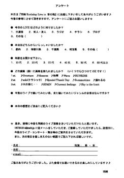 20090616羽純BPアンケート40.PNG