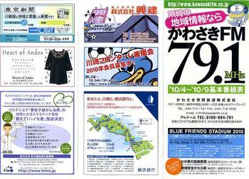かわさきFM番組表2010A.jpg