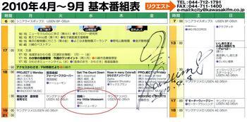 かわさきFM番組表2010C.jpg