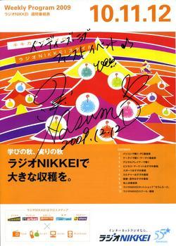 ラジオNIKKEIサイン.jpg