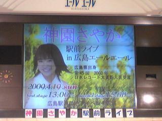 20090419Sayaka00.JPG