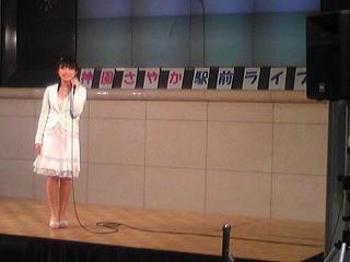20090419Sayaka01.JPG