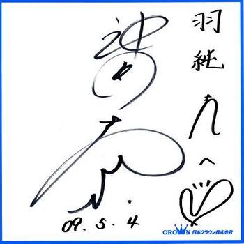 神園サイン20090504羽純.JPG