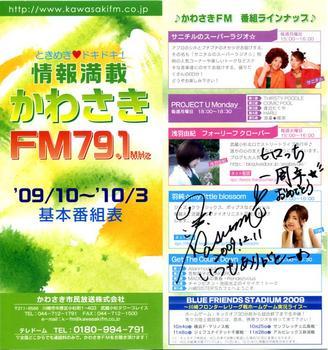 FMヒロっち1周年.jpg