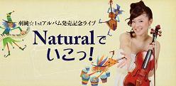 Naturalでいこっライブ.jpg